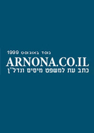 Arnona.co.il